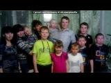 «С моей стены» под музыку Лариса Григорьева  Слова и музыка Александра Ермолова - Детская песня о семье «Моя семья».. Picrolla